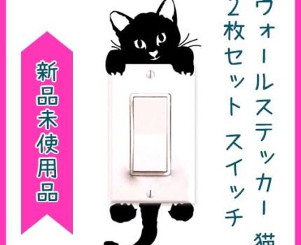 【新品】2枚セット ウォールステッカー 猫 スイッチ【送料無料】