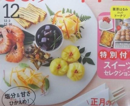 特2 42573 / NHKテキスト きょうの料理 2019年12月号 塩分&甘さひかえめ 手作りおせち おせちにもなるごちそう 豚しゃぶの土手鍋