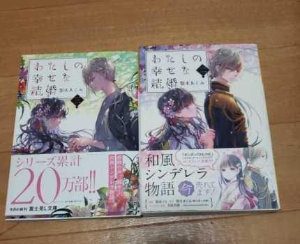 ☆送料無料☆ 小説 わたしの幸せな結婚 2 3 顎木あくみ 帯付き 富士見L文庫 KADOKAWA