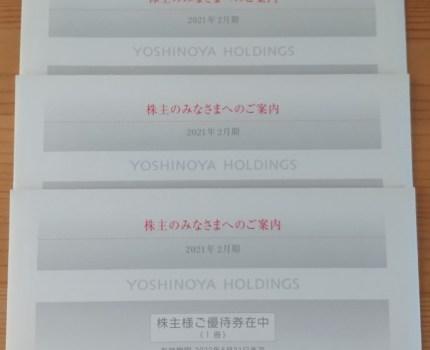 9000円分 送料無料 追跡可能クリックポスト★吉野家 株主優待券 (300円×10枚×3冊)= 9000円分