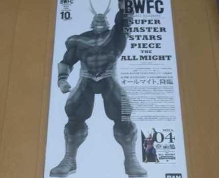 アミューズメント 一番くじ SMSP BWFC 僕のヒーローアカデミア オールマイト フィギュア 04 TWO DMENSIONS D賞 1スタ