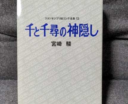 スタジオジブリ絵コンテ全集⑬ 千と千尋の神隠し 宮崎駿