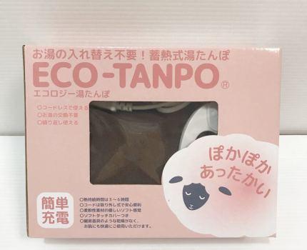 即決ECO-TAMPO充電式 ゆたんぽ 蓄熱式 エコロジー湯たんぽ 未使用② 送料無料
