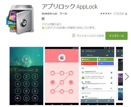AppLockアプリ
