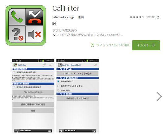 CallFilterアプリ