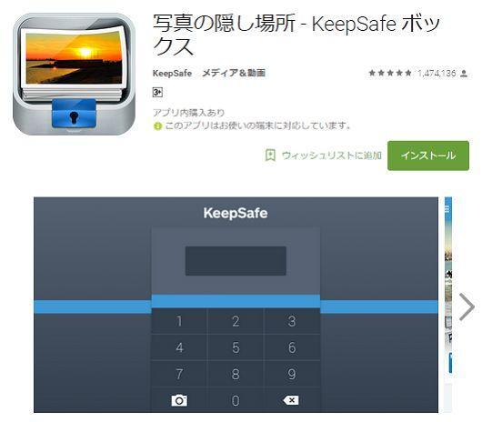 KeepSafeアプリ