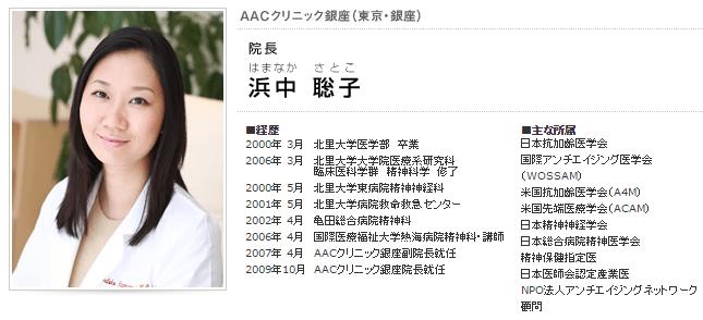 ウィメンズヘルスクリニック東京(旧AACクリニック銀座)浜中聡子院長プロフィール