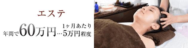 美容エステ1年で60万円