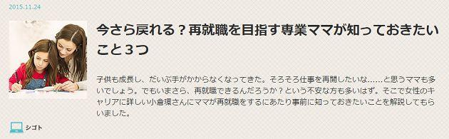 ユーキャン記事3