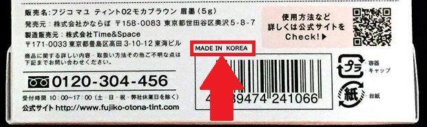 フジコ眉ティントは韓国製