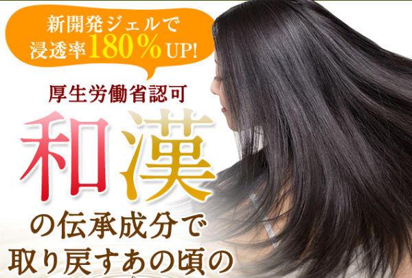 女性育毛剤・オメガプロ