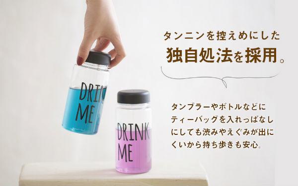 ボトルで持ち運べる青の花茶
