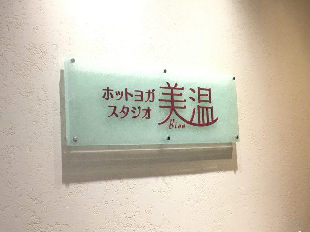 ホットヨガスタジオ美温度Bion