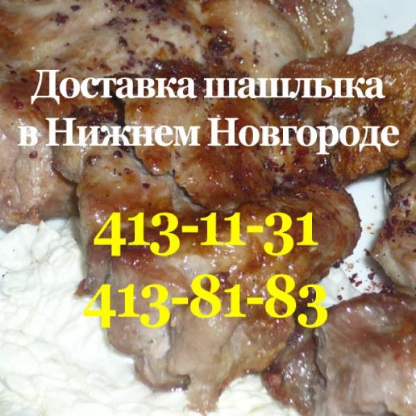 dostavka-shashlyka-nizhny-novgorod