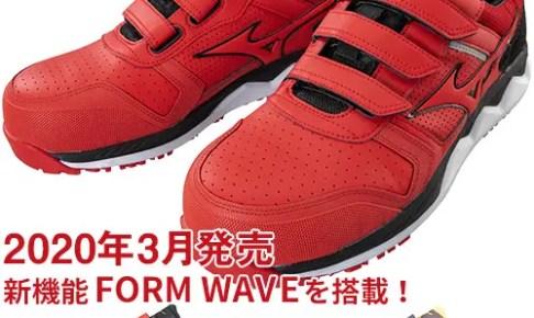 【ミズノ安全靴】オールマイティは柔らかく動きやすい履き心地!ミズノ安全靴の口コミはいいの?