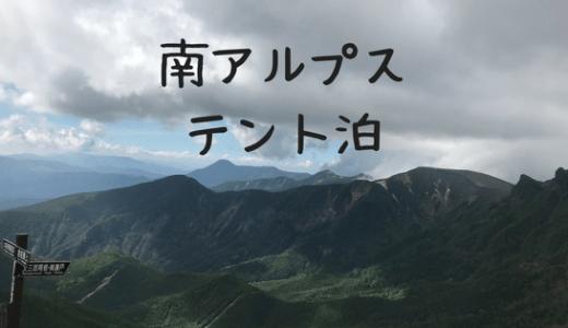 初心者が行く、南アルプス赤岳→横岳→硫黄岳縦走!【前編】