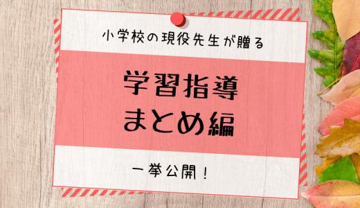 小学校の「学習指導」まとめ編