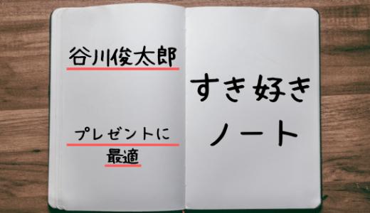 プレゼントにも最適、谷川俊太郎さんのすき好きノート!