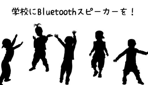 小学校のあらゆるシーンにおすすめ!Bluetoothスピーカーを使ってみよう