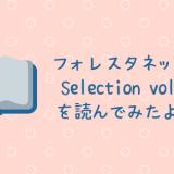 フォレスタネット Selection vol.4を読んで考えてみた!