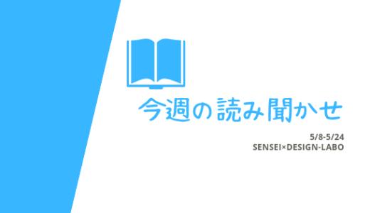 今週の読み聞かせ 【5/8〜5/24】