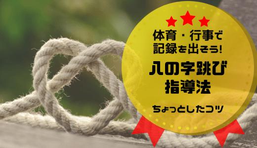 長縄八の字跳びの指導法