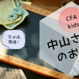 CFAKidsを設立した中山さんの話から放課後の子どもたちの場を考える