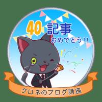 40記事達成メダル