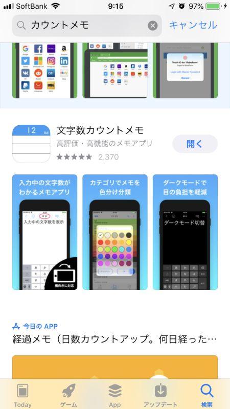 アプリ紹介画面