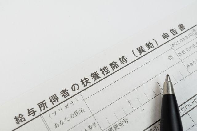扶養控除の書類