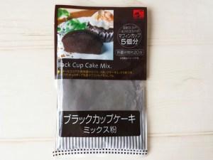 セリア ブラックカップケーキ