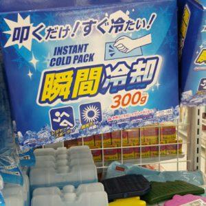 保冷剤 100均