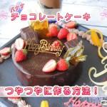 チョコレートムースケーキ レシピ