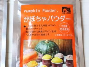 セリア かぼちゃパウダー