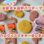 紫芋パウダークッキー レシピ