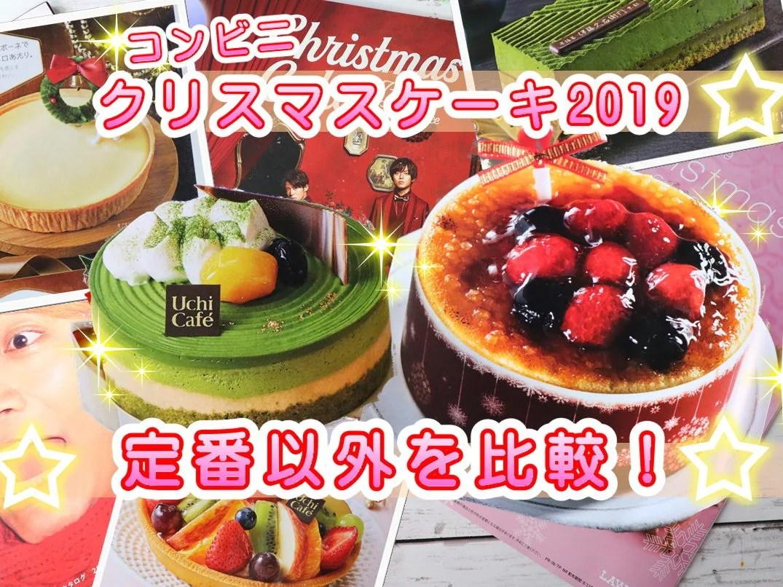 クリスマスケーキ予約 コンビニ