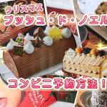 ブッシュドノエル 予約 コンビニ クリスマスケーキ