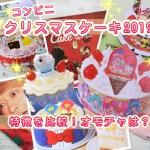 クリスマスケーキ キャラクター 2019