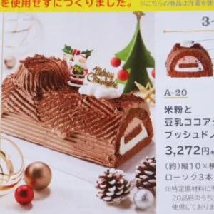クリスマスケーキ アレルギー対応