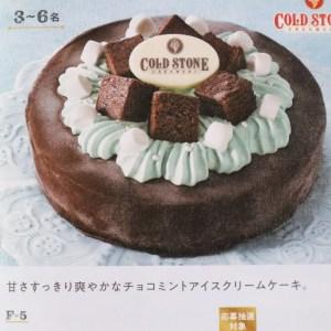 セブンイレブン アイスケーキ
