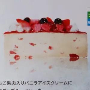 ファミマ アイスケーキ