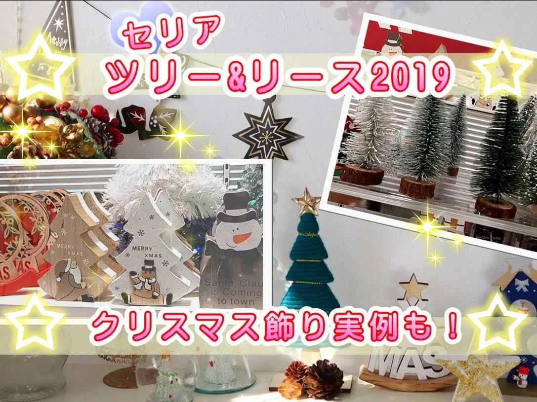 セリア クリスマス ツリー