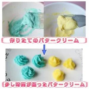 バタークリームの作り方