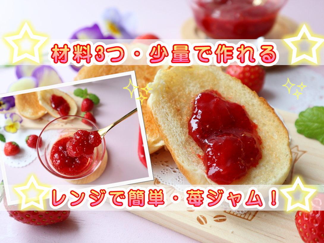 いちご 飴 の 作り方 レンジ