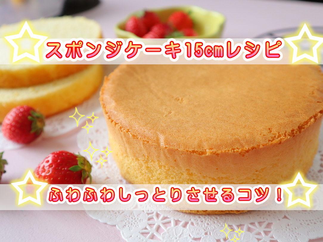 スポンジケーキ レシピ 15cm