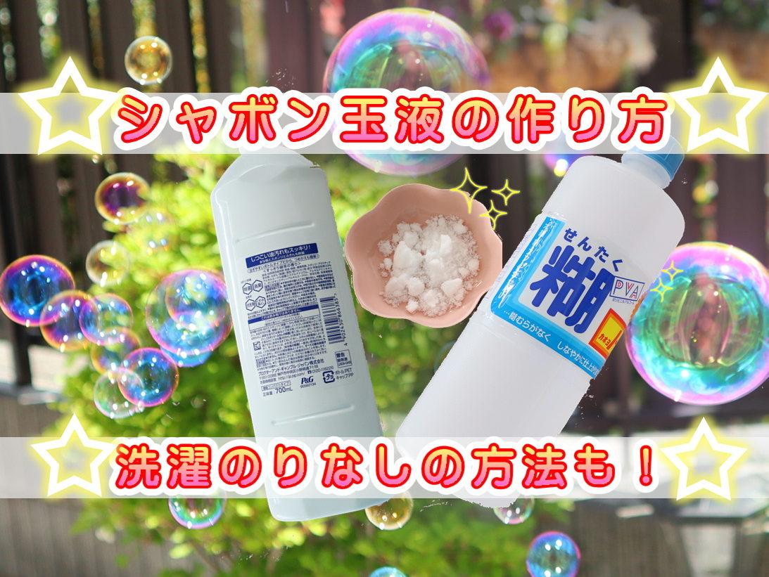 シャボン玉 液の作り方