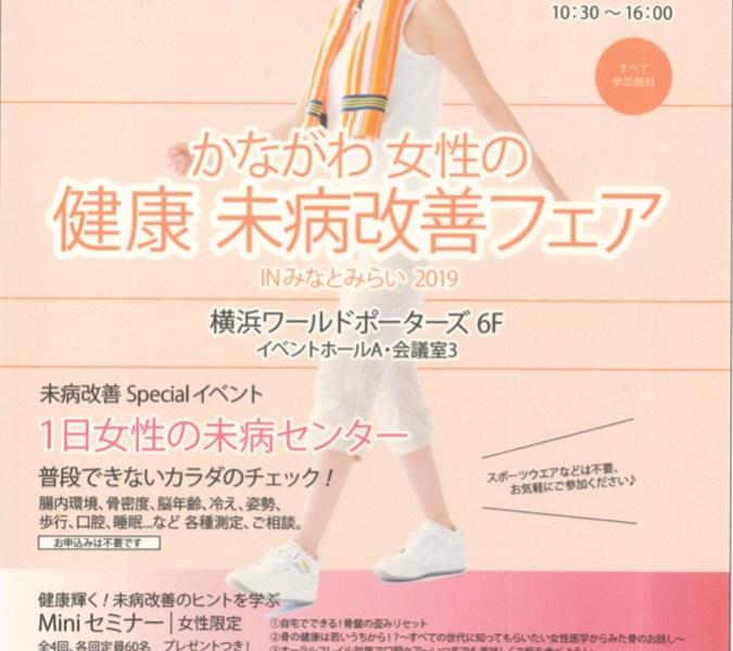 かながわ女性の〜健康未病改善フェア〜