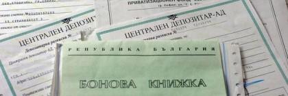 Писмо на АОБР до министъра на финансите
