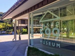 高尾山ミュージアム 599