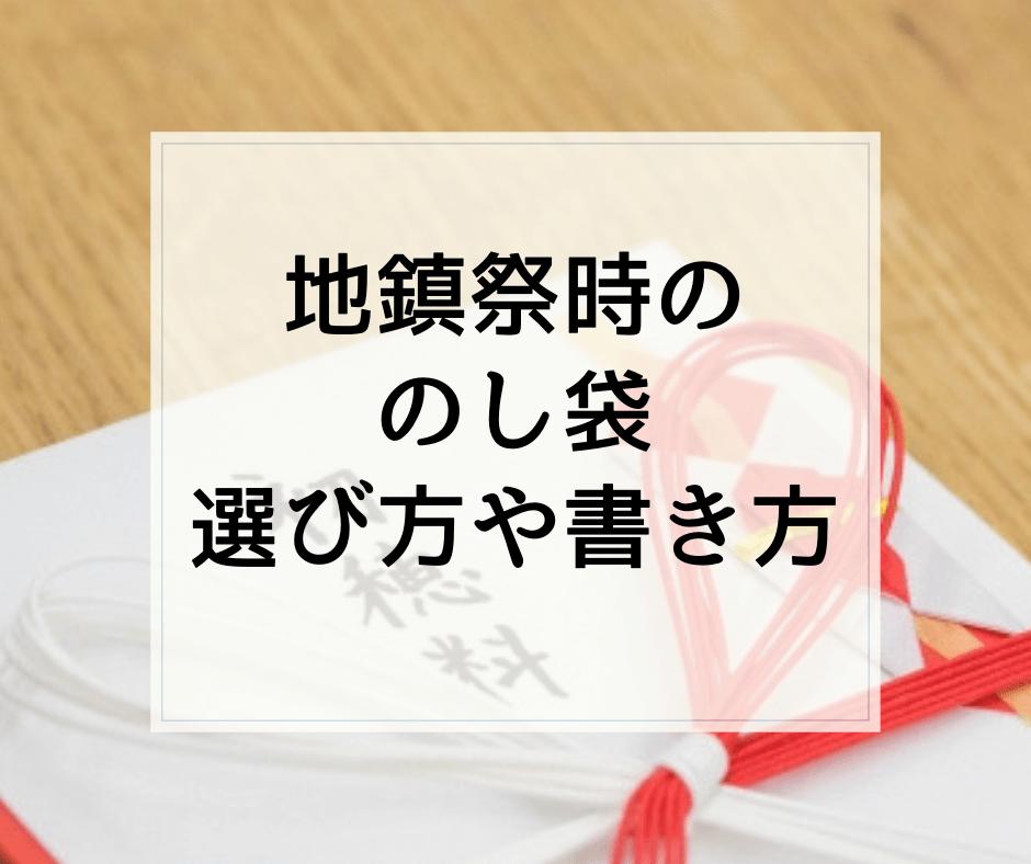 玉串料 書き方